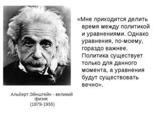 Альберт Эйнштейн - великий физик (1879-1955) «Мне приходится делить время меж