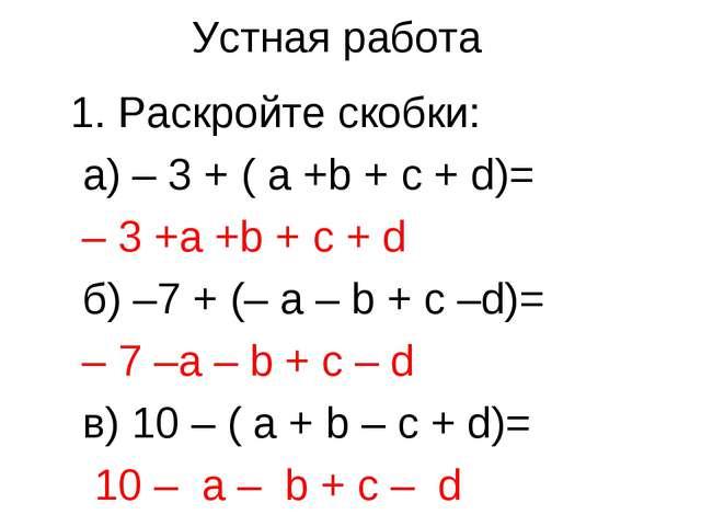 1. Раскройте скобки: а) – 3 + ( a +b + c + d)= – 3 +a +b + c + d б) –7 + (– a...