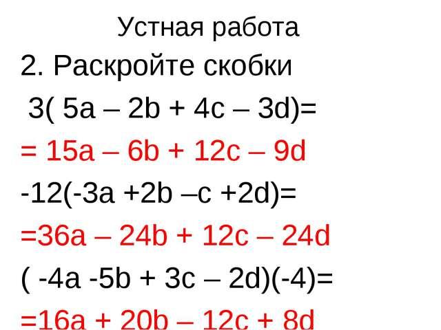 2. Раскройте скобки 3( 5a – 2b + 4c – 3d)= = 15a – 6b + 12c – 9d -12(-3a +2b...