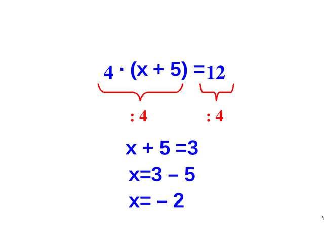 · (х + 5) = х + 5 =3 х=3 – 5 х= – 2 : 4 : 4 4 12