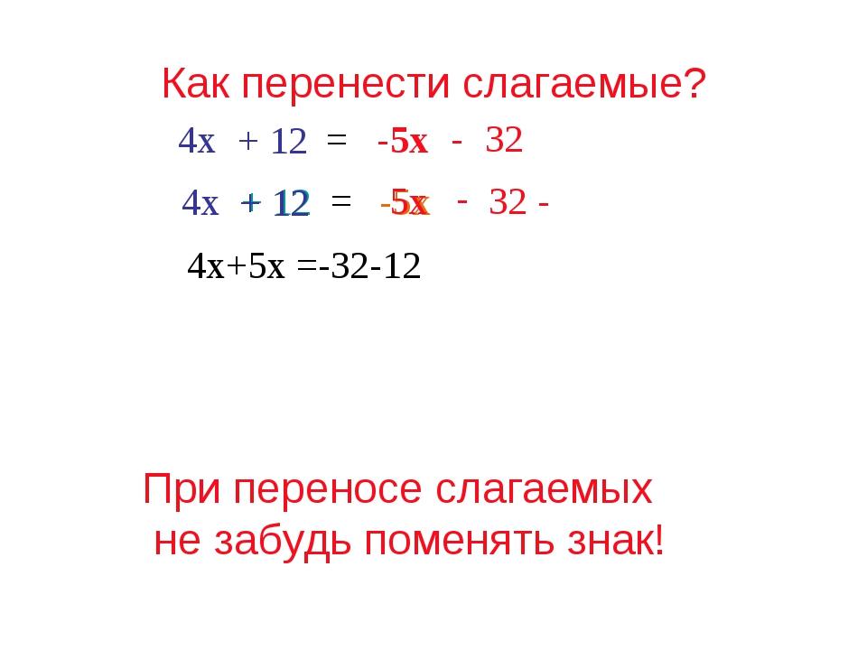 Как перенести слагаемые? 4х + 12 = -5х 12 - 5х + 4х+5х =-32-12 При переносе с...