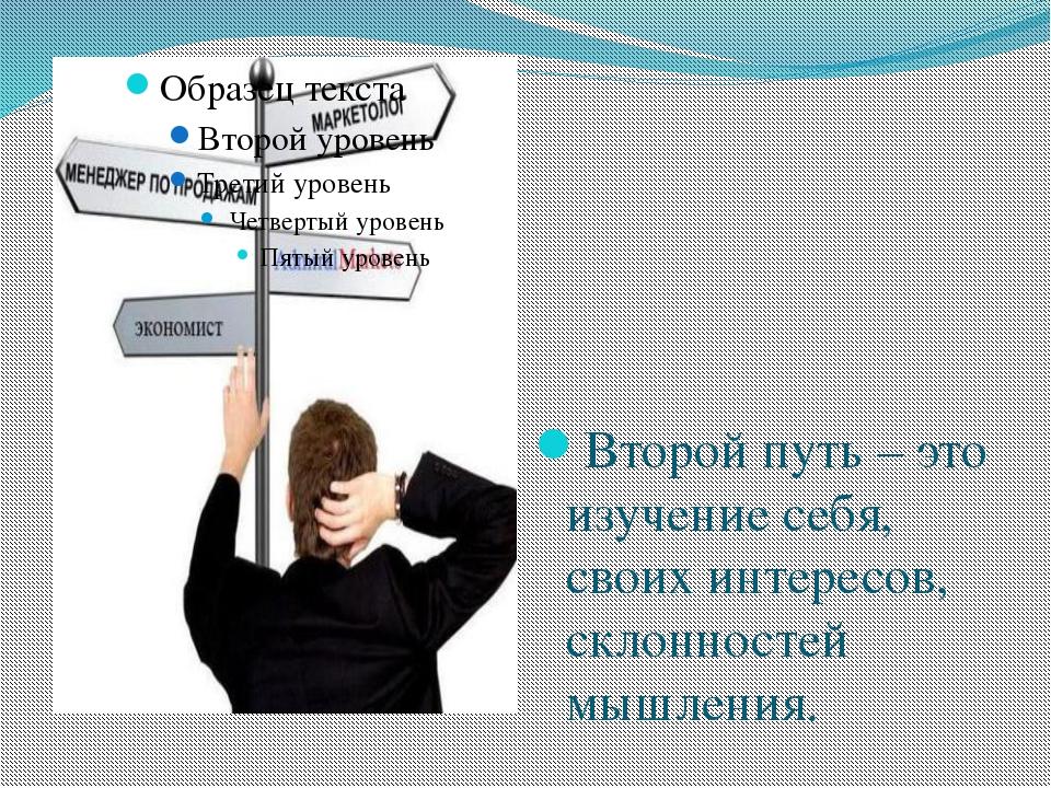 Второй путь – это изучение себя, своих интересов, склонностей мышления.
