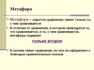 Метафора Метафора – скрытое сравнение; имеет только то, с чем сравнивается В