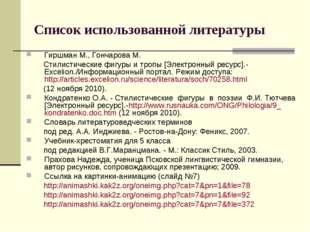 Список использованной литературы Гиршман М., Гончарова М. Стилистические фигу