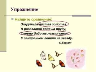 Упражнение Найдите сравнение: Закружила листва золотая В розоватой воде н