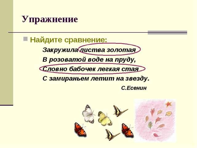 Упражнение Найдите сравнение: Закружила листва золотая В розоватой воде н...