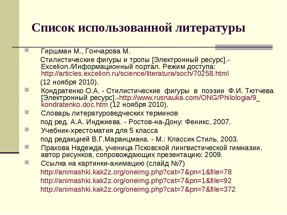 Список использованной литературы Гиршман М., Гончарова М. Стилистические фигу...