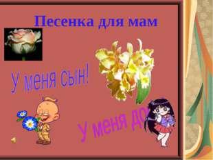 Песенка для мам