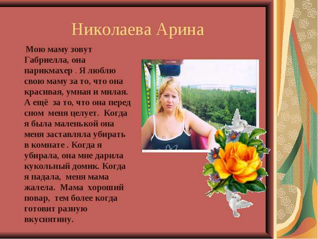 Николаева Арина Мою маму зовут Габриелла, она парикмахер . Я люблю свою маму...
