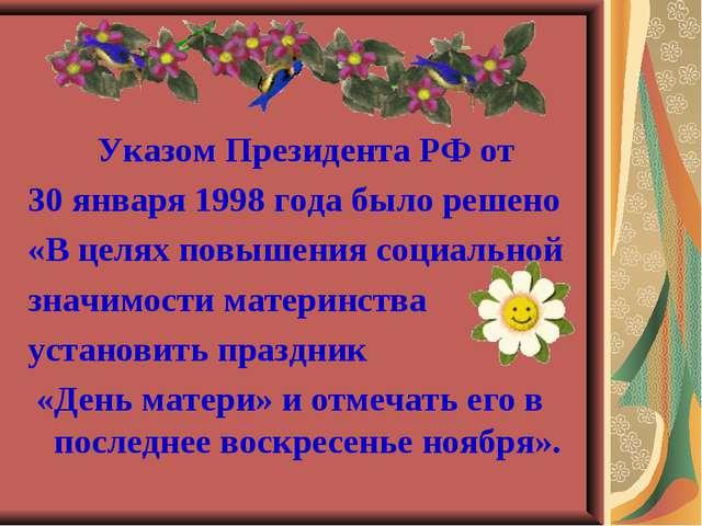 Указом Президента РФ от 30 января 1998 года было решено «В целях повышения со...