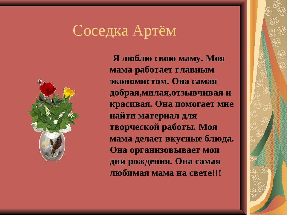 Соседка Артём Я люблю свою маму. Моя мама работает главным экономистом. Она...