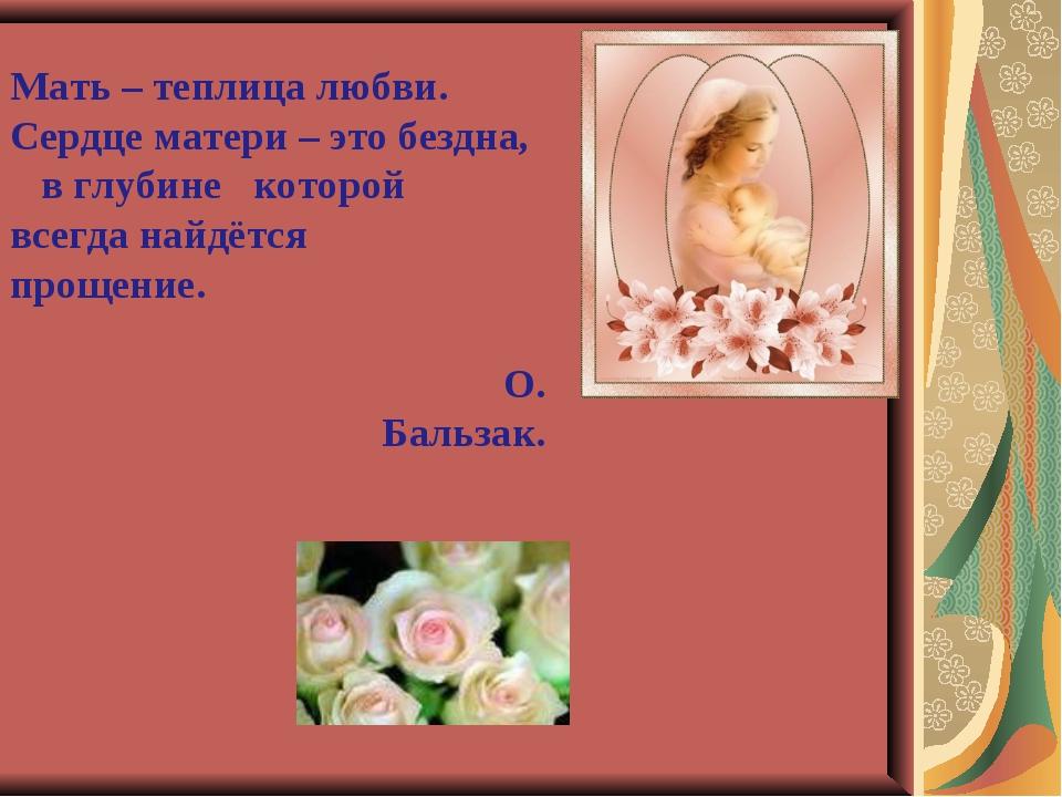 Мать – теплица любви. Сердце матери – это бездна, в глубине которой всегда на...