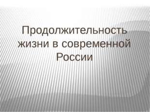 Продолжительность жизни в современной России