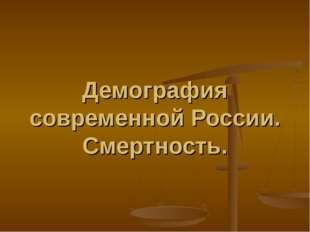 Демография современной России. Смертность.