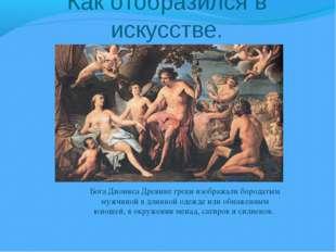 Как отобразился в искусстве. Бога Диониса Древние греки изображалибородатым