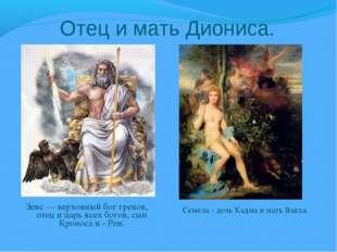 Отец и мать Диониса. Семела - дочь Кадма и мать Вакха. Зевс — верховный бог г