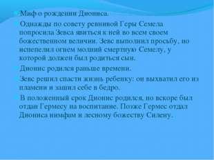 Миф о рождении Диониса. Однажды по совету ревнивой Геры Семела попросила Зевс
