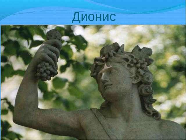 Дионис Дионис – бог растительности, покровитель виноградарства и виноделия, с...