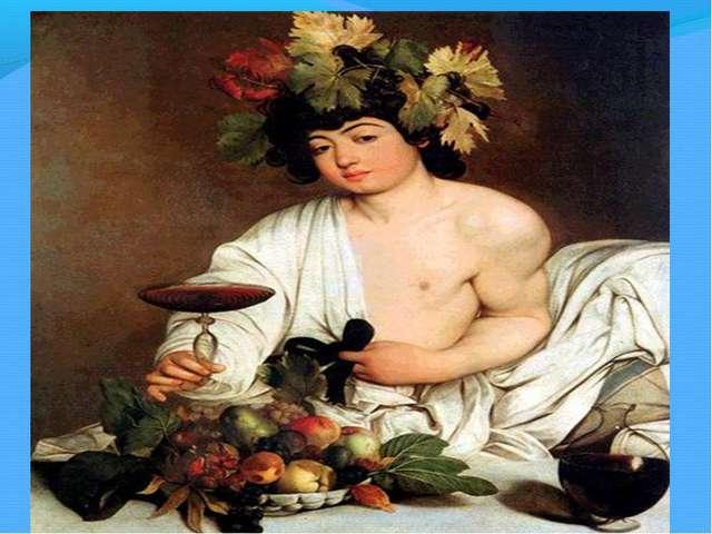 Многие олицетворяют Диониса с живыми силами природы, которые каждый год засып...