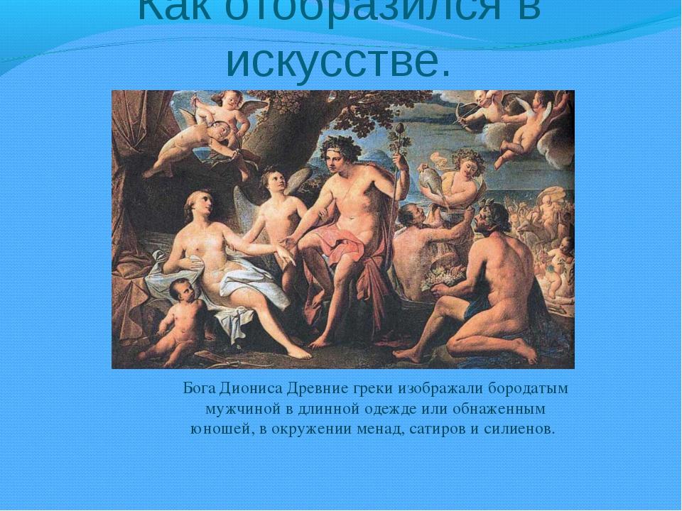 Как отобразился в искусстве. Бога Диониса Древние греки изображалибородатым...