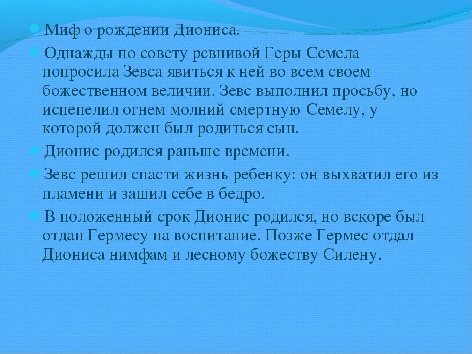 Миф о рождении Диониса. Однажды по совету ревнивой Геры Семела попросила Зевс...