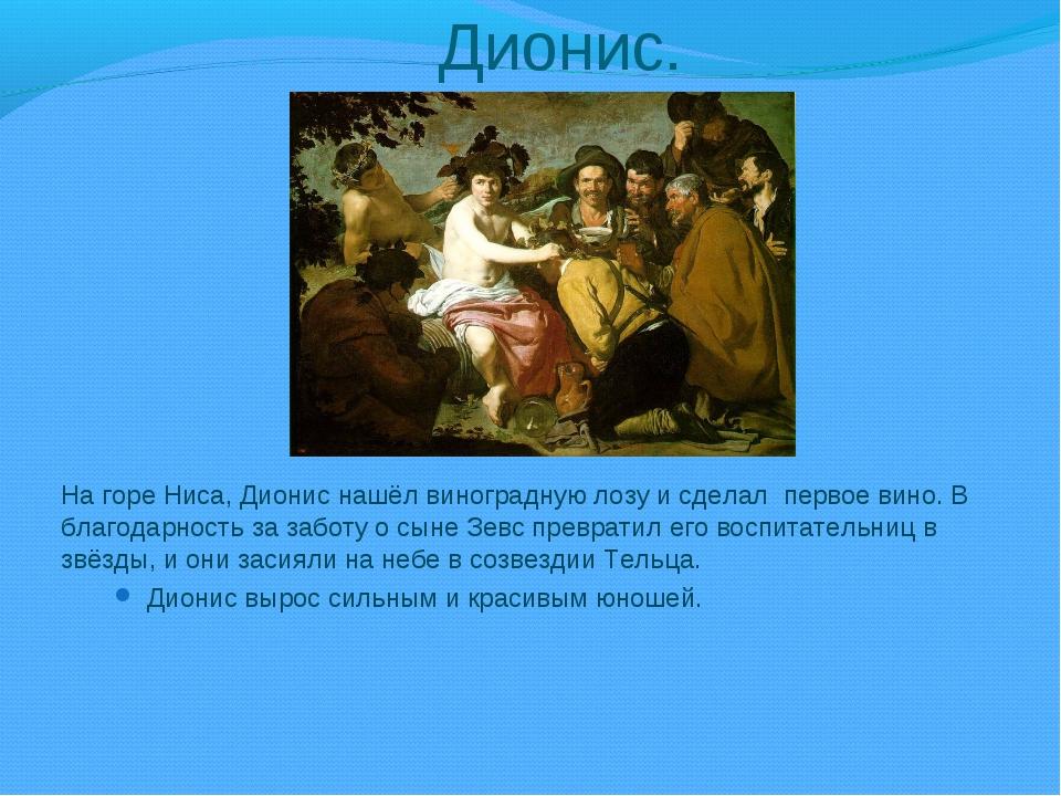 Дионис. На горе Ниса, Дионис нашёл виноградную лозу и сделал первое вино. В б...
