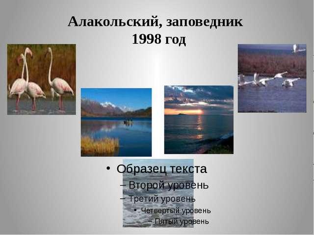 Алакольский, заповедник 1998 год