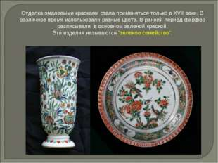 Отделка эмалевыми красками стала применяться только в XVII веке. В различное