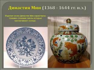 Изделия эпохи Династии Мин характерны тонкими стенками сквозь которые просвеч