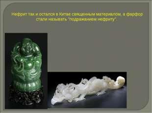 """Нефрит так и остался в Китае священным материалом, а фарфор стали называть """"п"""