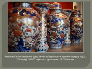 Китайский императорский двор делал колоссальные закупки: каждый год 31 000 бл