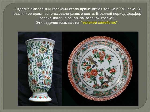 Отделка эмалевыми красками стала применяться только в XVII веке. В различное...