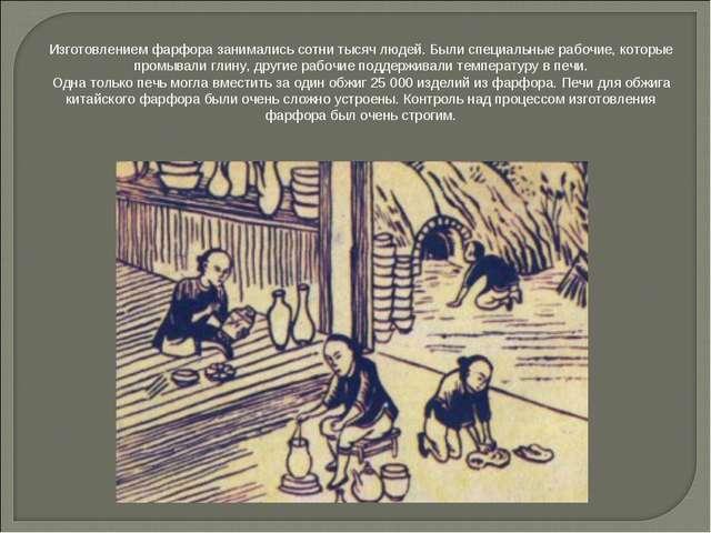 Изготовлением фарфора занимались сотни тысяч людей. Были специальные рабочие,...