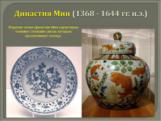 Изделия эпохи Династии Мин характерны тонкими стенками сквозь которые просвеч...
