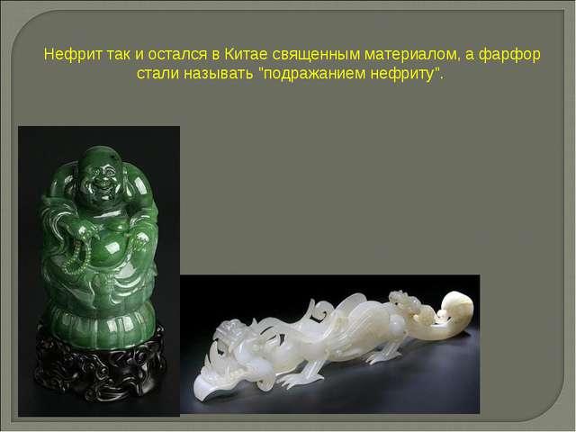 """Нефрит так и остался в Китае священным материалом, а фарфор стали называть """"п..."""