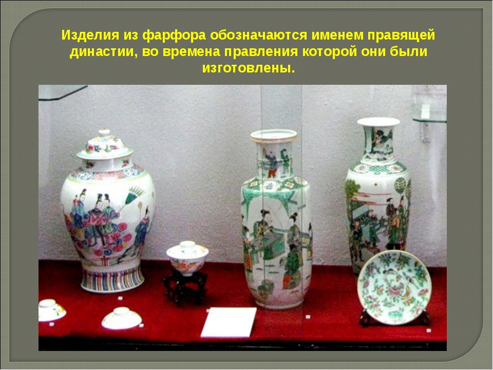 Изделия из фарфора обозначаются именем правящей династии, во времена правлени...