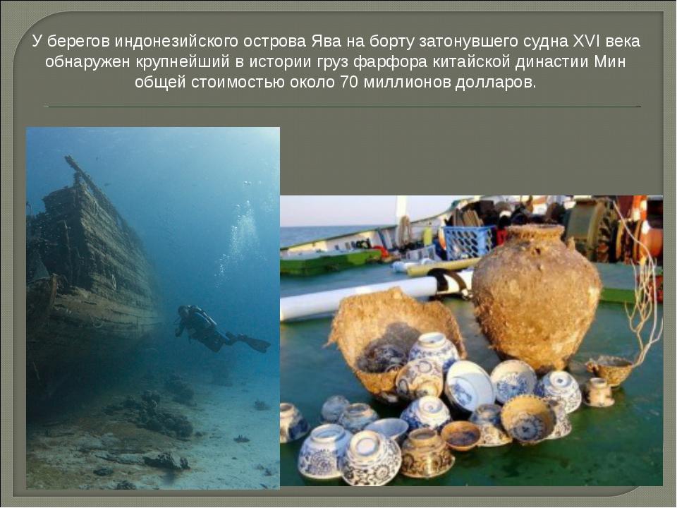 У берегов индонезийского острова Ява на борту затонувшего судна XVI века обна...