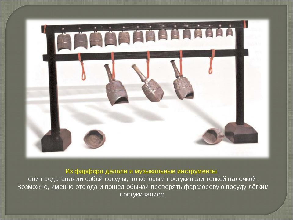 Из фарфора делали и музыкальные инструменты: они представляли собой сосуды, п...