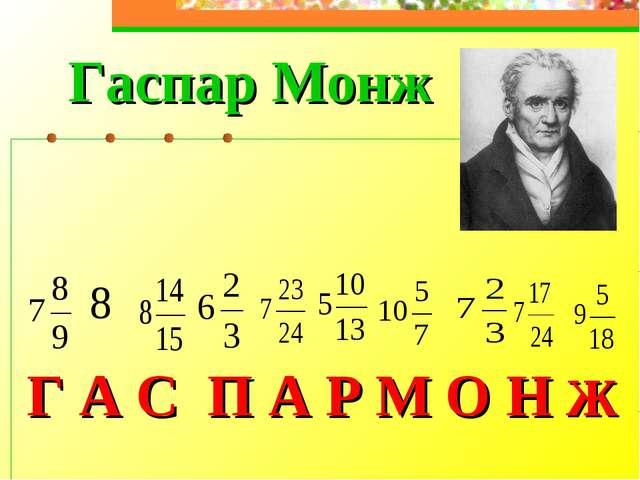 Гаспар Монж  Г А С П А Р М О Н Ж