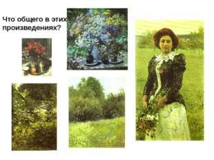 Рисунки акварелью К.Линскотт. Почему художники в своих работах часто изобража