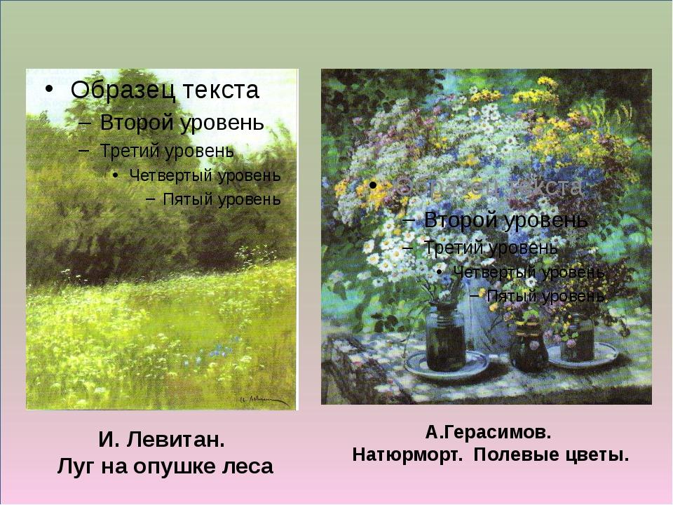 И. Репин Портрет В.И. Репиной И. Шишкин Уголок заброшенного сада