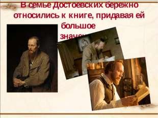 В семье Достоевских бережно относились к книге, придавая ей большое значение