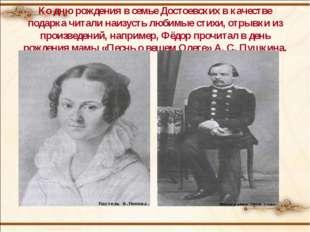 Ко дню рождения в семье Достоевских в качестве подарка читали наизусть любимы