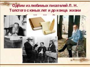 Одним из любимых писателей Л. Н. Толстого с юных лет и до конца жизни был Жа