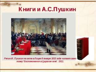 Книги и А.С.Пушкин Репин И. Пушкин на акте в Лицее 8 января 1815 года читает