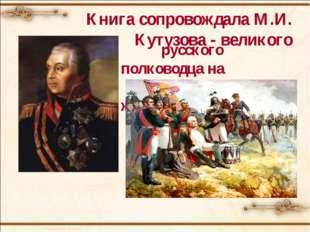 Книга сопровождала М.И. Кутузова - великого русского полководца на протяжении