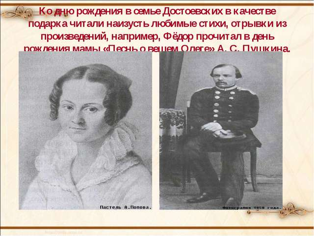 Ко дню рождения в семье Достоевских в качестве подарка читали наизусть любимы...