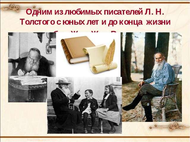 Одним из любимых писателей Л. Н. Толстого с юных лет и до конца жизни был Жа...