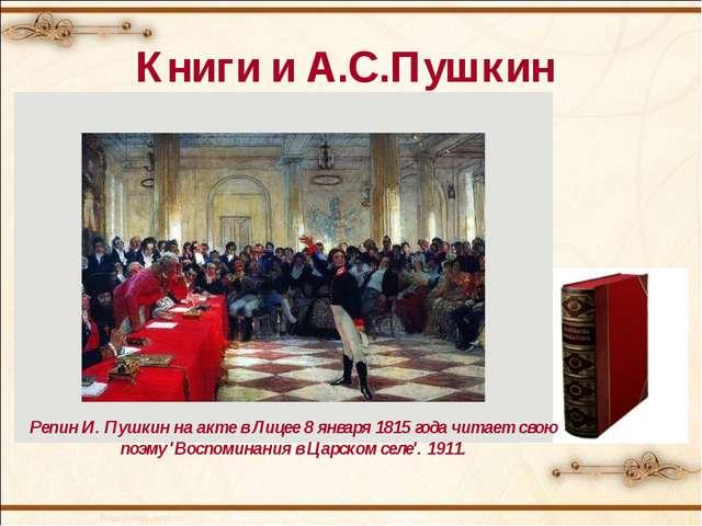 Книги и А.С.Пушкин Репин И. Пушкин на акте в Лицее 8 января 1815 года читает...