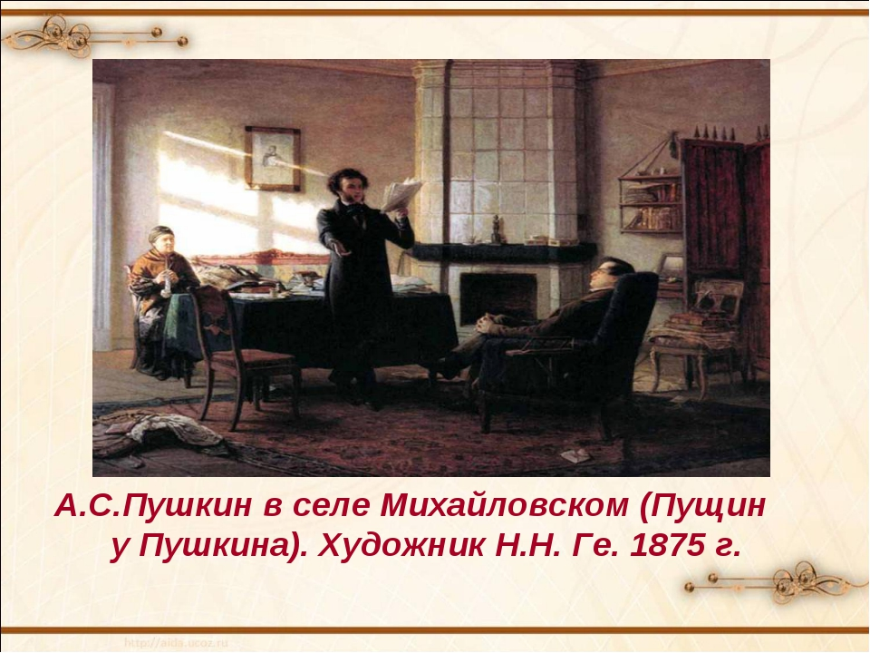 А.С.Пушкин в селе Михайловском (Пущин у Пушкина). Художник Н.Н. Ге. 1875 г.